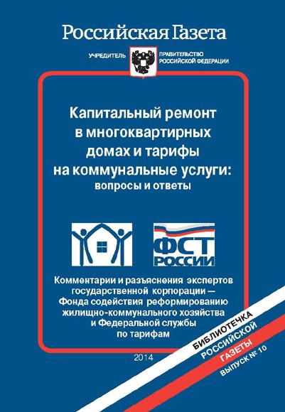 Брошюра «Капитальный ремонт в многоквартирных домах и тарифы на коммунальные услуги